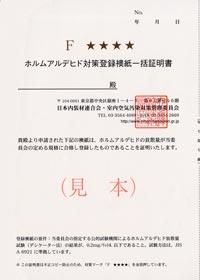 ホルムアルデヒド対策登録襖紙一括証明書例