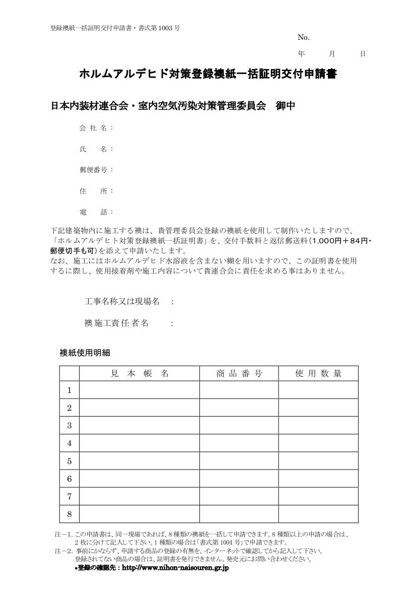 ホルムアルデヒド対策登録襖紙単品証明交付申請書