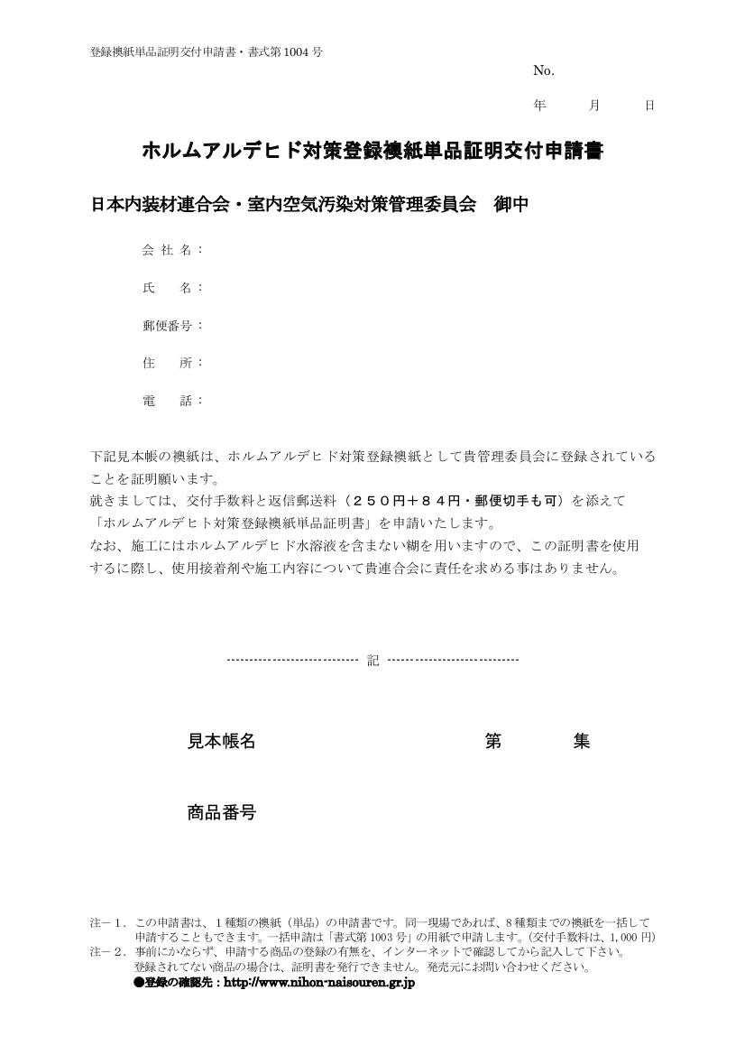 ホルムアルデヒド対策登録襖紙一括証明交付申請書